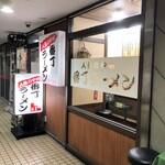 番丁ラーメン - 地下のお店