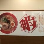 えび豚骨拉麺 春樹 -