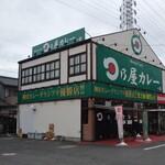 日乃屋カレー - 店の外観