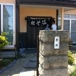 豊浦やきそば専門店 - 店の入り口