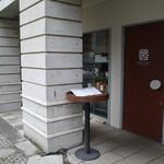 丸山珈琲 - 入口