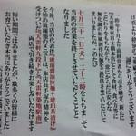 天雷軒 - 閉店のお知らせ