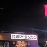 焼肉ライク -