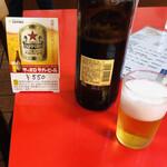 大力 - 瓶ビールはサッポロラガービールの大瓶