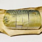 139046980 - ボリューム満点な鯖寿司!ずっしり♡