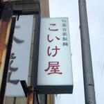 仙臺 自家製麺 こいけ屋 - サイン