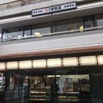 深川 伊勢屋 - 1番出口側から見た店舗 左側が進物用カウンター 2階はお食事処
