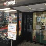 深川 伊勢屋 - 永代通り側 テイクアウト販売カウンターの左側にあるお食事処入口