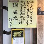 梅花亭 - 銅鑼焼についてのご挨拶