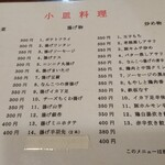 139059665 - 小皿料理メニュー