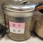 13906530 - 激辛高菜
