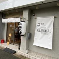 麺屋 隊長-店構え(2020年10月)