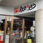 担担麺専門 たんさゐぼう - 外観