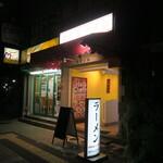長浜ラーメン 丸羅とんこつ - 外観写真: