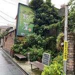 139076587 - 新宿職安通りの元山野愛子邸そばにあるお店                                              時々前を通るが植木屋さんみたいな感じかな〜                                              と思っておりましたら…韓国料理店でした。