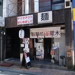 139077411 - 製麺処 藏木