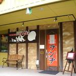 欧風酒場ナベ - 店舗外観