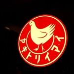 焼鳥今井 - ヤキトリイマイ