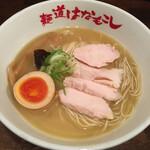 麺道はなもこし - 濃厚鶏そば ( ´θ`) 超限定数
