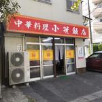 小笹飯店 - お店