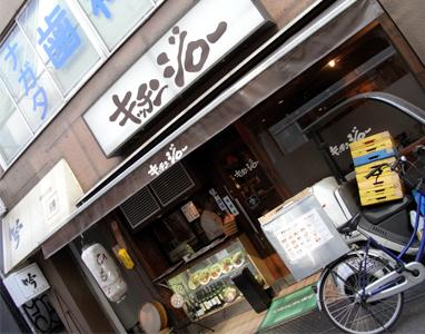 キッチンジロー 渋谷店