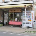 弘前の煮たまご屋 - 昔ながらの昭和ノスタルジーな長屋風商店
