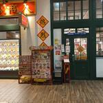 中国ラーメン 揚州商人 -