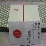 蛸松月菓子舗 -