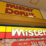 ミスタードーナツ - 店内 2 【 2012年7月 】