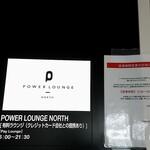 パワー ラウンジ ノース -
