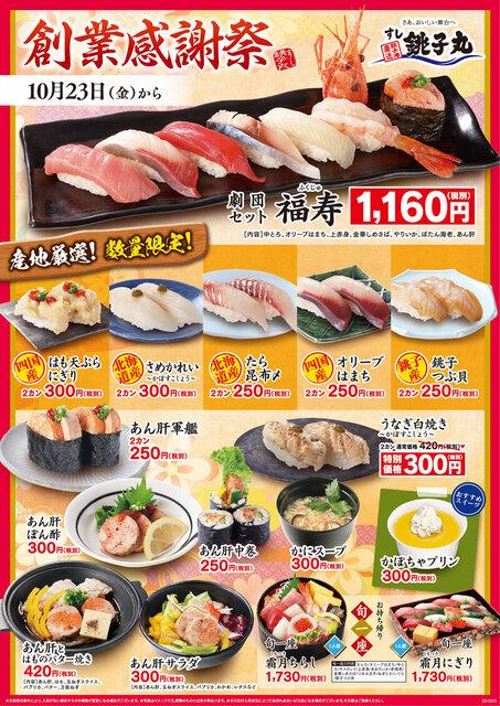 すし銚子丸 経堂店の料理の写真