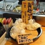 中山製麺所 津店 - 無料のうどん切れ端は嬉しい 味噌汁に入れると美味しかった。
