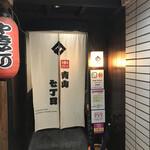 Kushikatsuaoyamananachoume -
