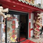 龍盛菜館 -