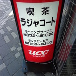 ラジャコート - 看板