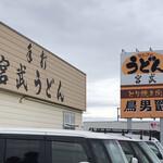 宮武うどん - 外観写真:お店の看板です。(2020.10 byジプシーくん)
