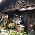 文化喫茶 郷愁 - お店の外観