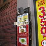 まる - 2階お店への入り口