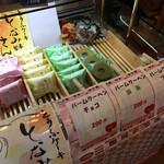 畑製菓 - 料理写真: