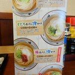 丸亀製麺 大分店 - 冷やかけメニュー。夏はこれ!
