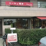 Chocolat Chic 南青山 - 2012/07 マンションの1階です