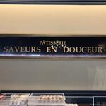 パティスリー サヴール オン ドゥスール -