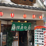 清寿司 -