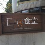 オーガニック食堂 Engi - 店舗外観
