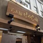 らぁ麺 はやし田 - 入口