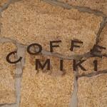 コーヒー ミキ -