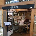 獅子銀 陶の郷店 -