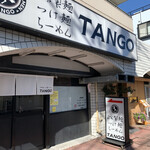 自家製麺 TANGO - お店外観。
