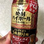 """天ぷら 豊野 - マイレビュアー様おすすめの焼酎ハイボール「宇ち多""""」監修"""