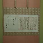 川喜 - 白洲正子(しらすまさこ)禮状(れいじやう)